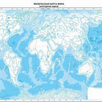 Физическая карта мира (контурная)