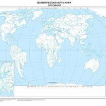Политическая карта мира (контурная)