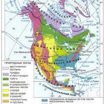 Природные зоны Северная Америка