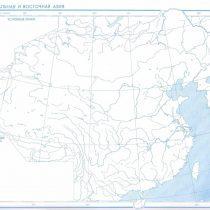 Центральная и Восточная Азия