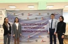 Республиканский этап олимпиады по чувашскому языку