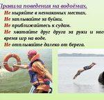 Правила на водоемах