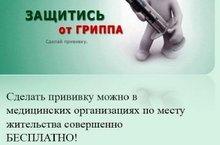 Защитись от гриппа!