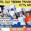"""Присоединяемся к конкурсу """"Большая перемена""""!"""